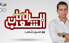 Barlaman Achaab sur Radio Chada FM – برلمان الشعب