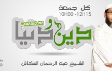 Din wa dounya avec Cheikh Abderahman Skach sur Radio Chada FM – دين و دنيا