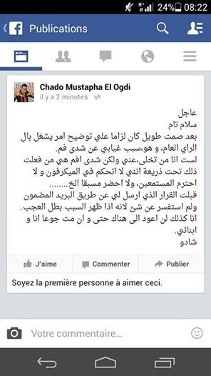 chado-facebook