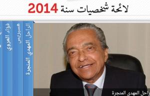 Elisez la personnalité de l&rsquo;année 2014 sur Radio Aswat Maroc </br> انتخاب شخصية عام 2014 على راديو أصوات