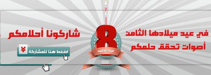 Radio Aswat célèbre huit années et exauce votre rêve<br />راديو أصوات تحتفل ب 8 سنوات تحقق حلمك