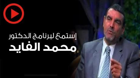 الدكتور محمد فايد في برنامج « ما لد وطاب » على راديو شدى ف م في رمضان 2014