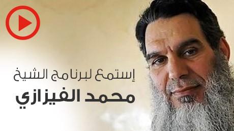 الشيخ محمد الفيزازي في برنامج « بانوراما الحياة » على راديو شدى ف م في رمضان 2014
