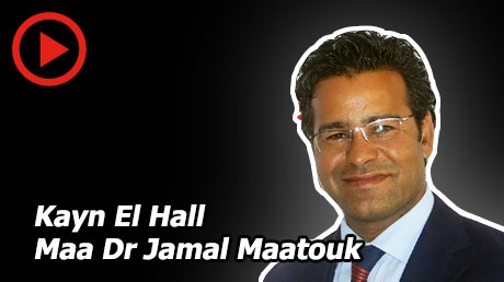 Podcast : Kayn El Hall Maa Dr Jamal Maatouk كاين الحل مع جمال معتوق